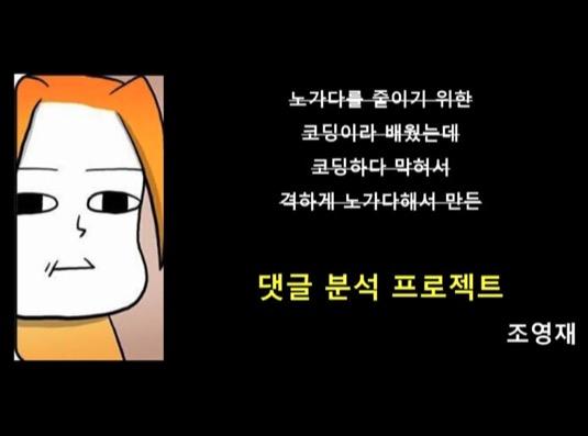 세월호 교실 댓글 분석