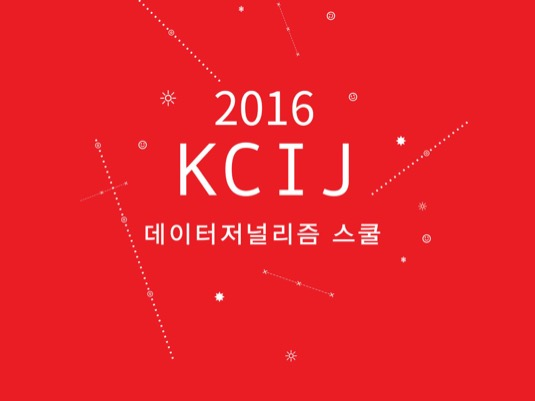 KCIJ 데이터저널리즘스쿨 1기 모집