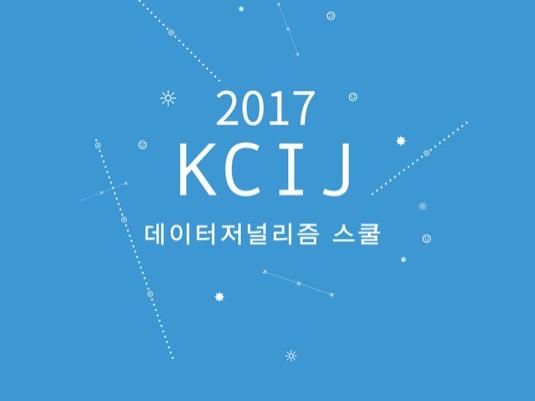 KCIJ 데이터저널리즘스쿨 3기 모집