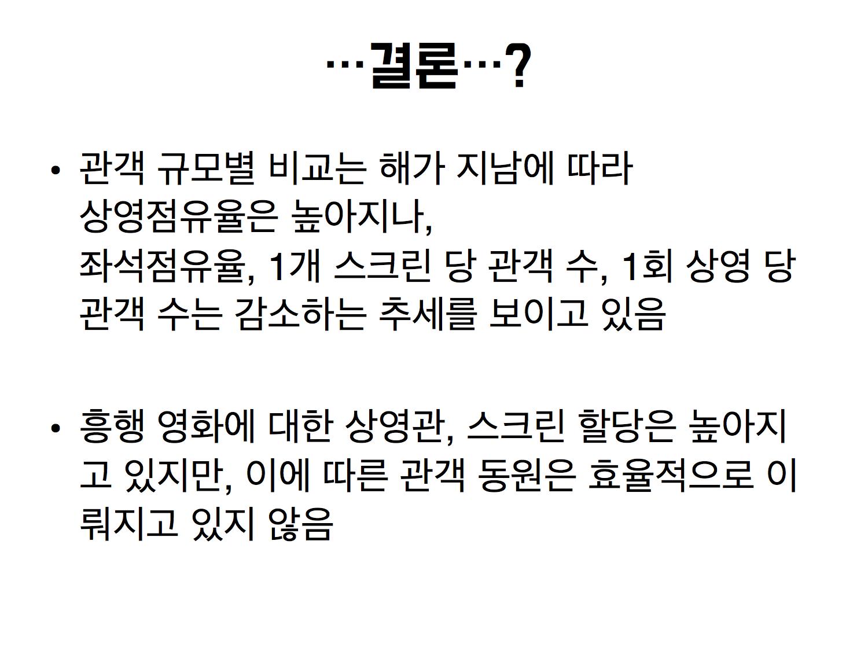 멀티플렉스_결론