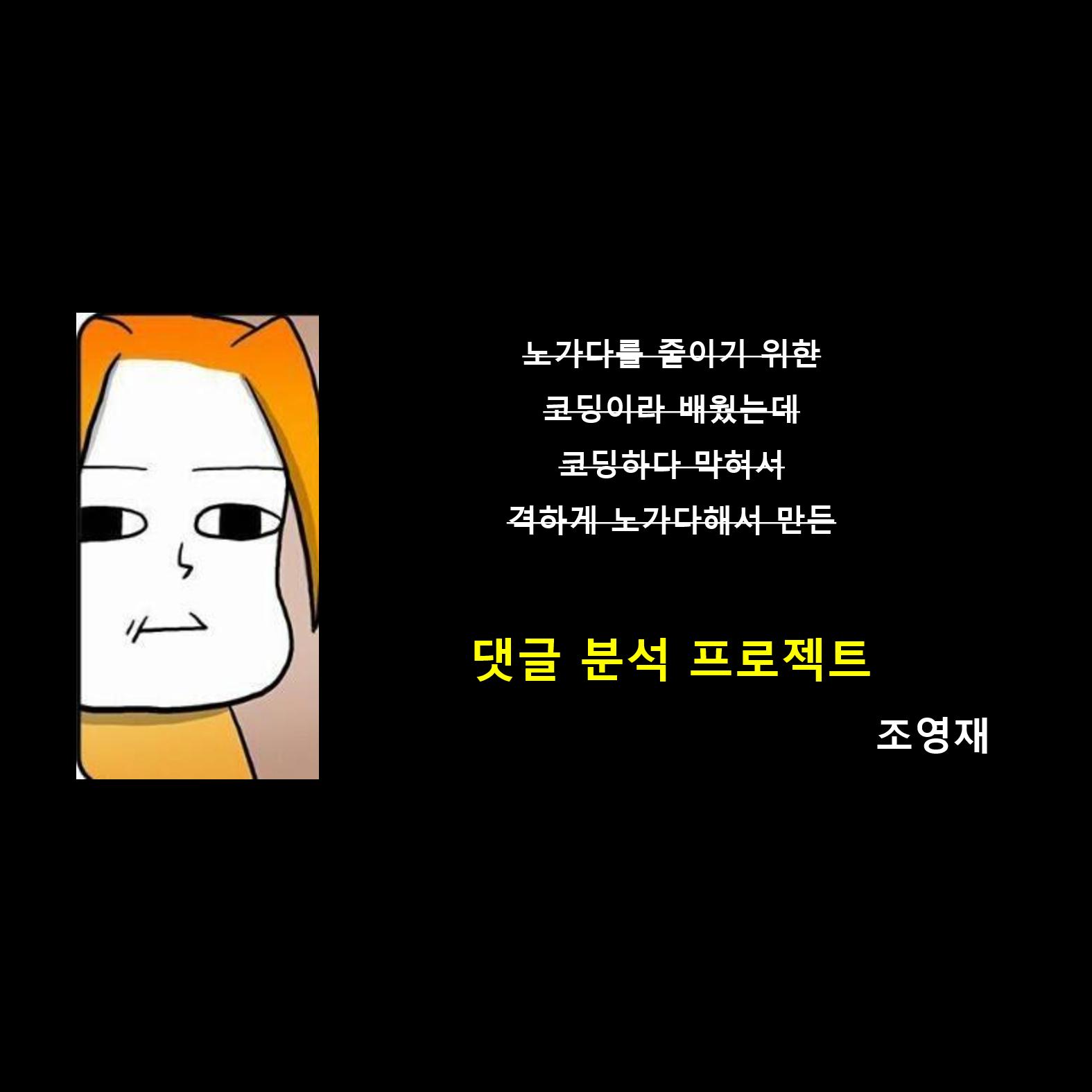 세월호댓글